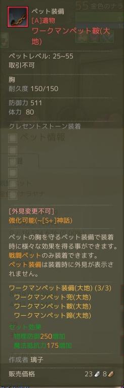 4月16日ペット装備鞍