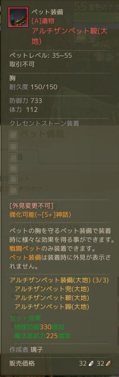 4月18日ペット装備アルチザン鞍