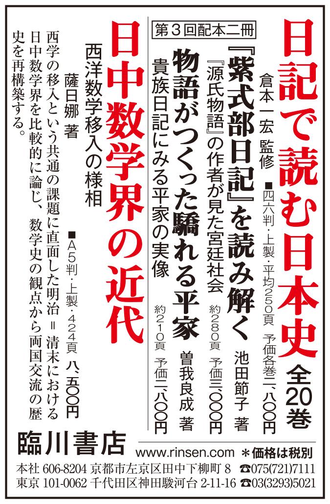 日本歴史2017年2月号