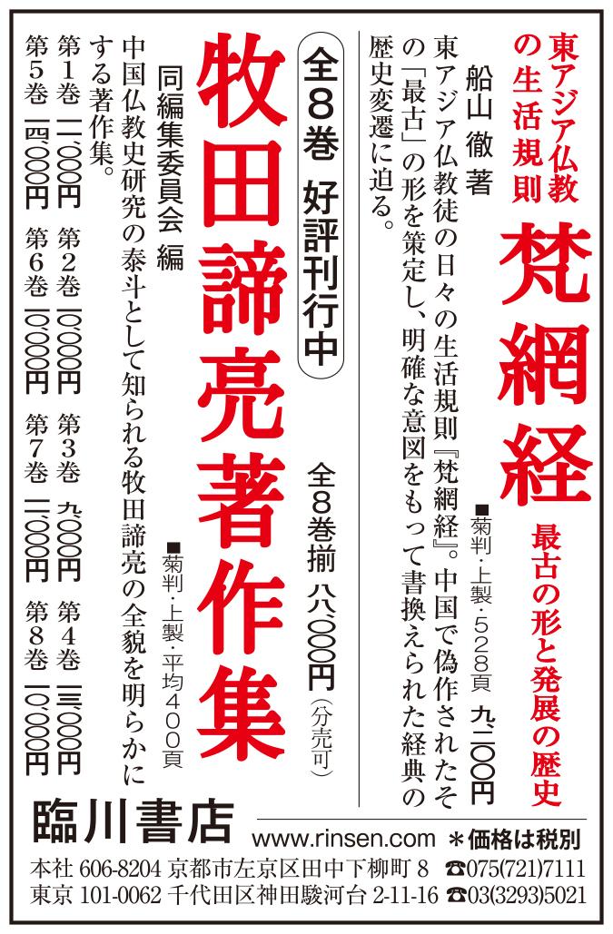 日本歴史2017年4月号