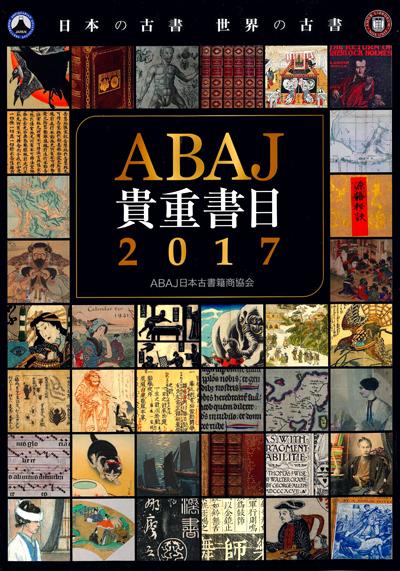 ABAJ貴重書目2017