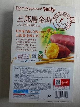 五郎島金時ポッキー (3)