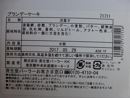 資生堂パーラーブランデーケーキ5