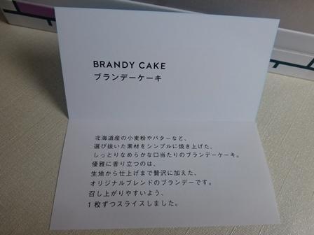 資生堂パーラーブランデーケーキ8