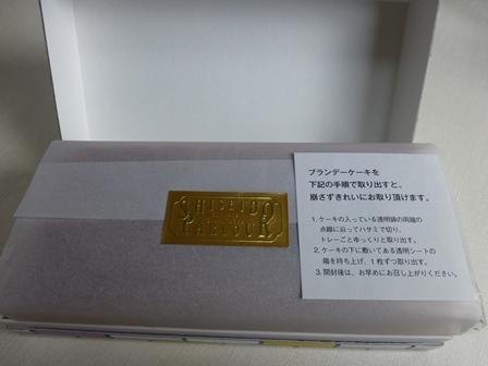 資生堂パーラーブランデーケーキ9