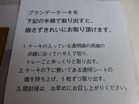 資生堂パーラーブランデーケーキ10
