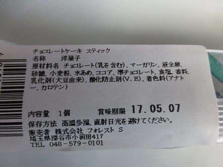 AKIYAMAケーキ (16)