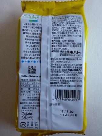 ソルティ塩レモン3