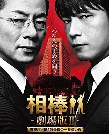 劇場版2相棒 (1)