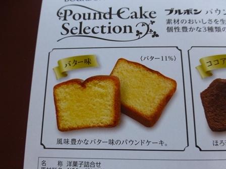 パウンドケーキセレクション (5)