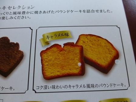 パウンドケーキセレクション (7)