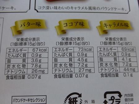 パウンドケーキセレクション (9)