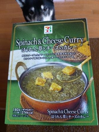 セブンイレブンほうれん草とチーズのカレー1