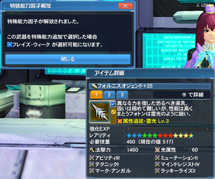 pso20170206_012523_000.png