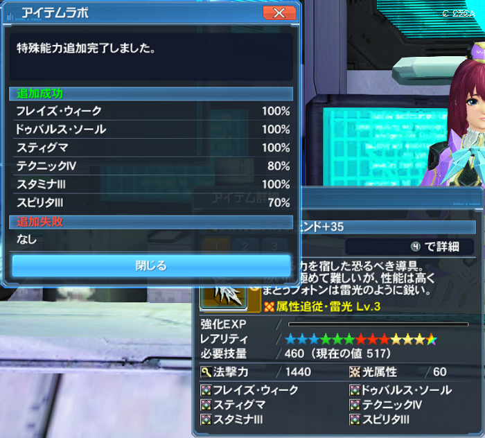 pso20170206_013324_002.png