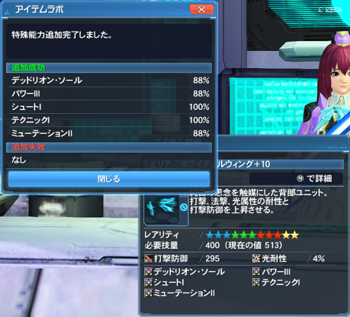 pso20170212_213216_001.png