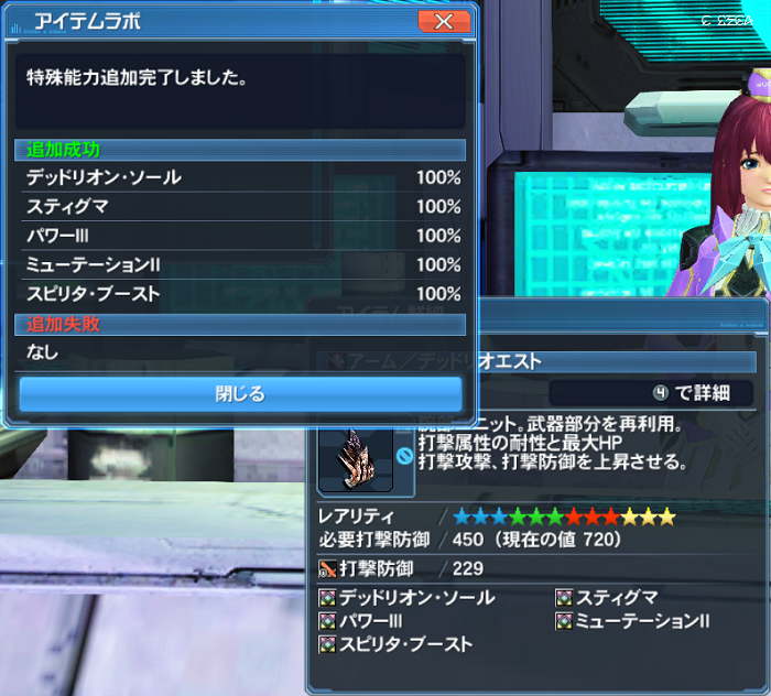 pso20170212_214120_005.png