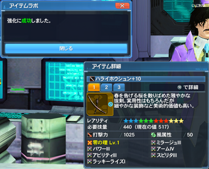 pso20170214_202645_000.png