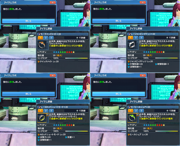 pso20170219_165417_005_Rin1234.png