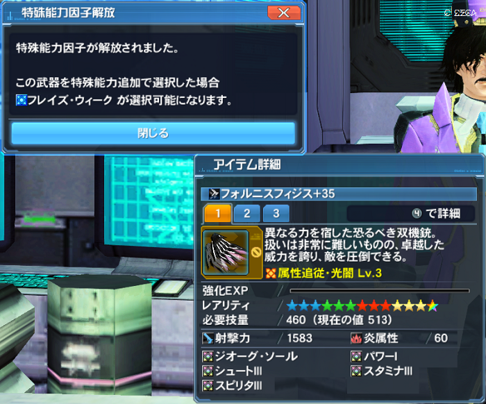 pso20170222_225542_002b1.png