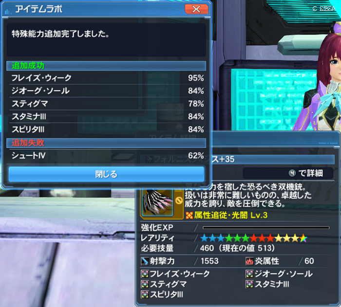 pso20170222_225832_006b.png