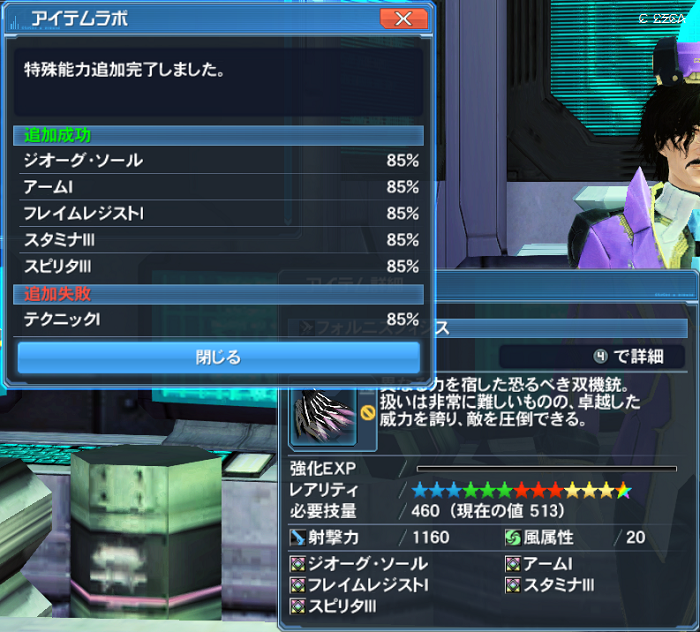 pso20170225_121437_001.png