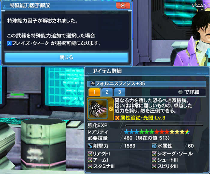 pso20170226_164236_007_2.png