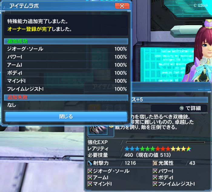 pso20170227_214625_004b.png