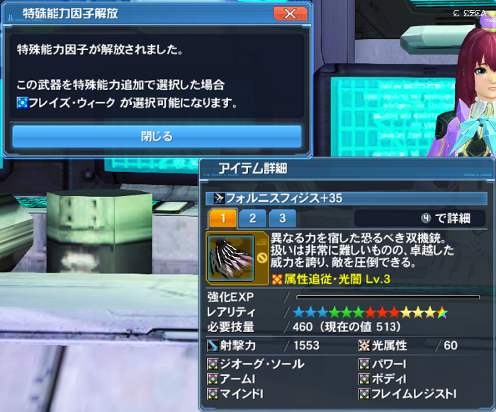 pso20170227_215055_006b.png
