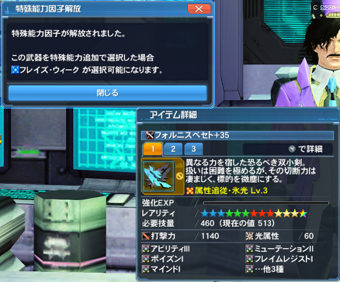 pso20170315_204217_001b.png
