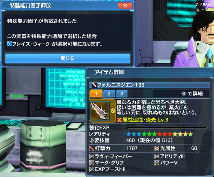 pso20170315_204420_003b.png