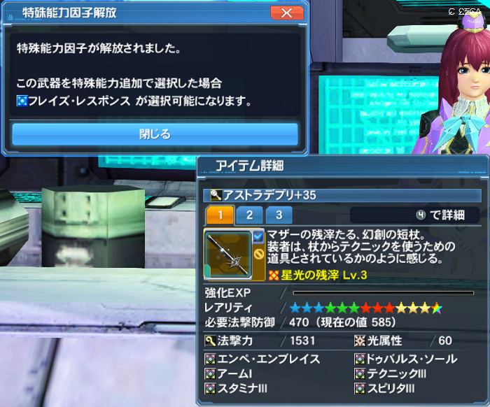 pso20170315_204719_004b.png