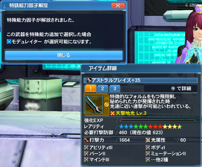 pso20170315_205353_011b.png