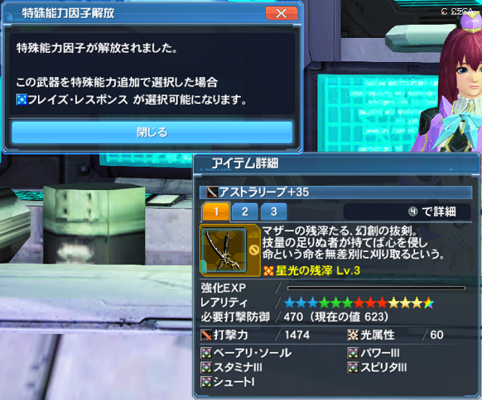 pso20170315_210848_016b.png