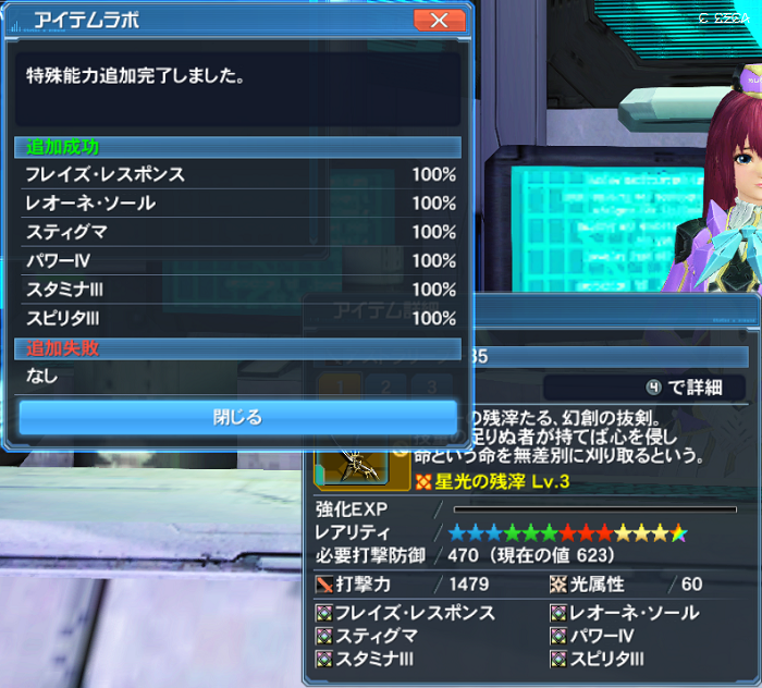 pso20170315_213719_022b.png