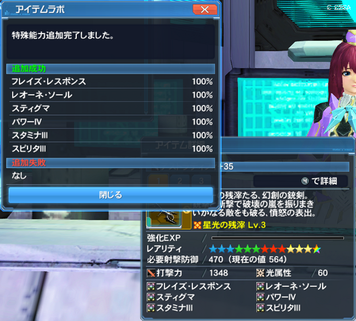 pso20170315_215436_029b.png