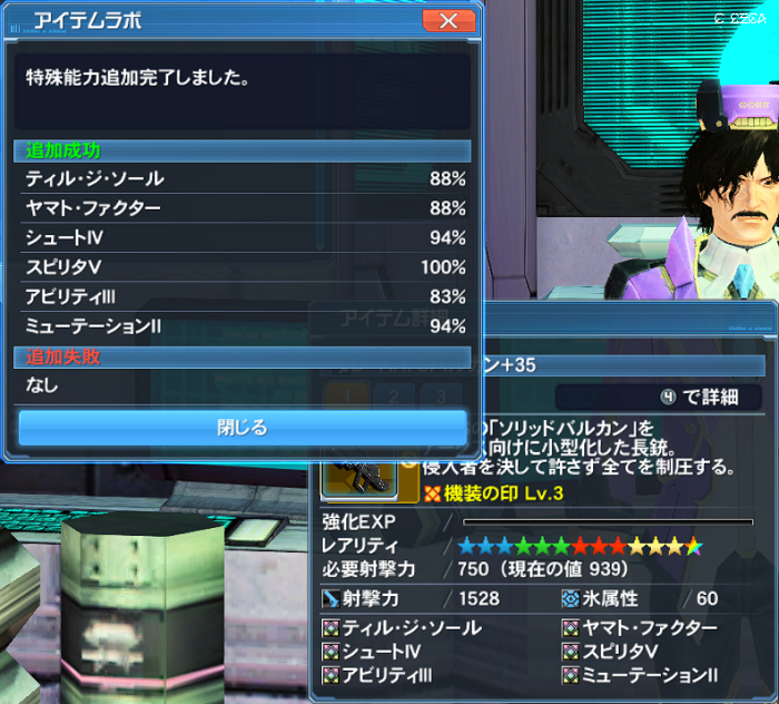 pso20170316_211555_006c.png