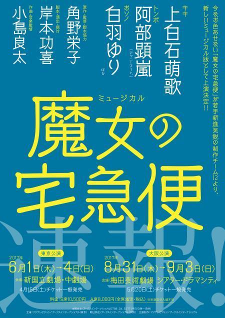 flyer_majotaku_convert_20170311191951.jpg