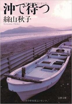 itoyama2.jpg