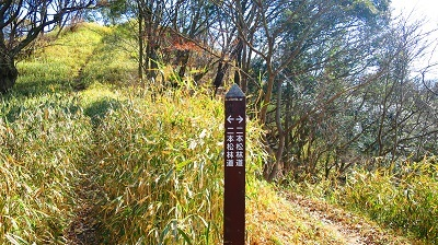 IMG_3717二本松林道へ
