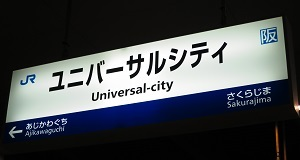 IMG_3929ユニバーサルシティ駅
