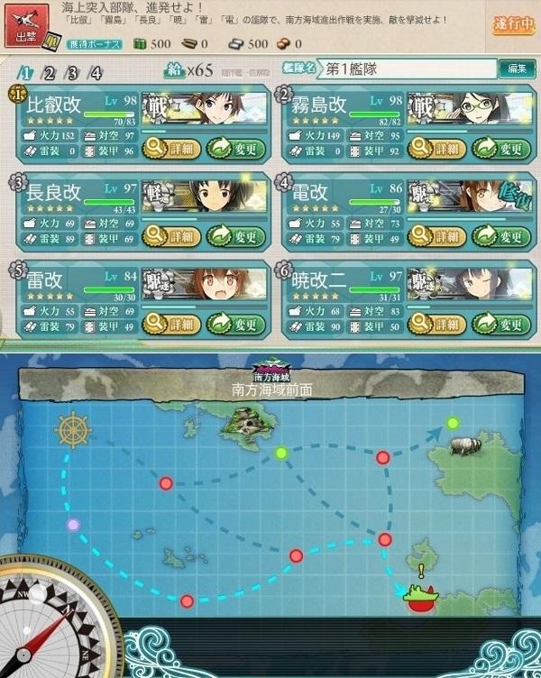 海上突入部隊、進発せよ! 任務