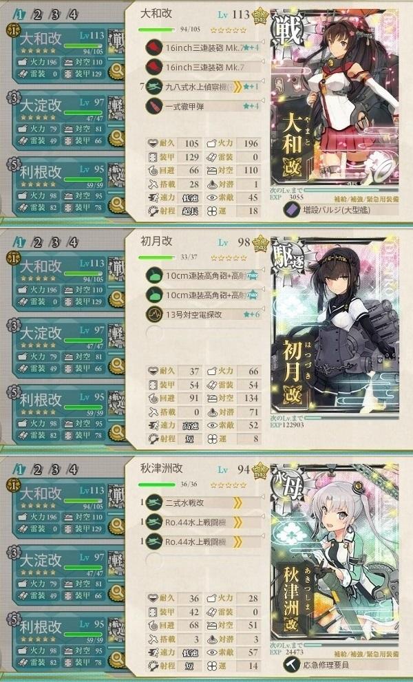 6-4 攻略 装備1