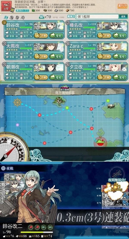改装航空巡洋艦、出撃! 1