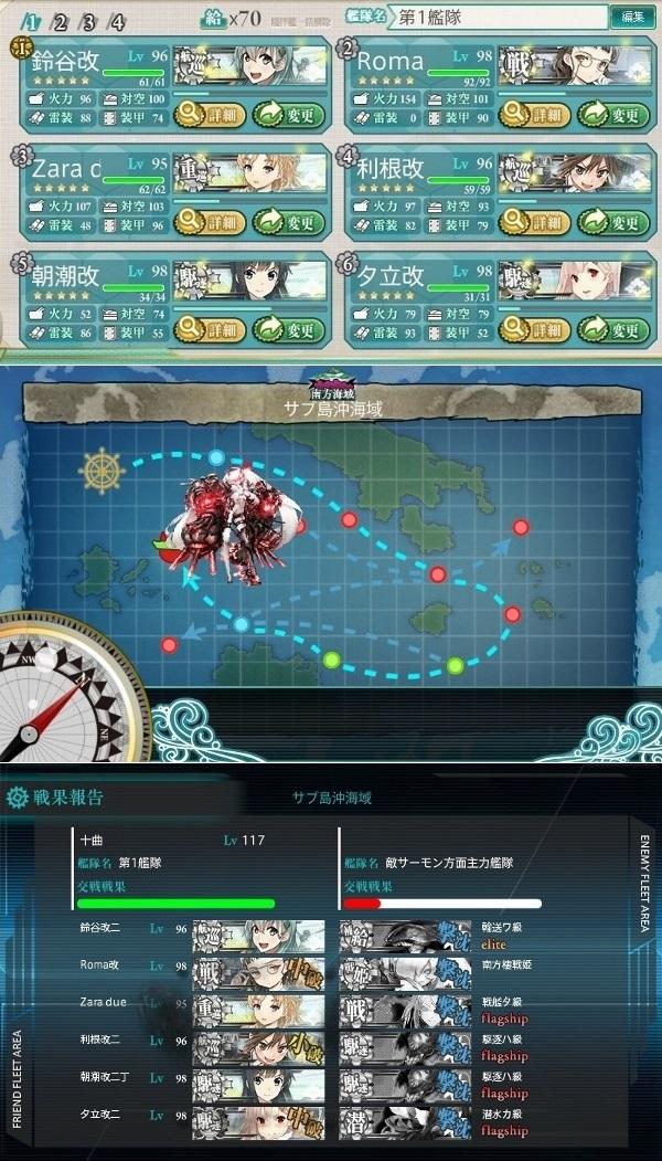 改装航空巡洋艦、出撃! 2