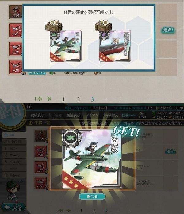 改装航空巡洋艦、出撃! 3
