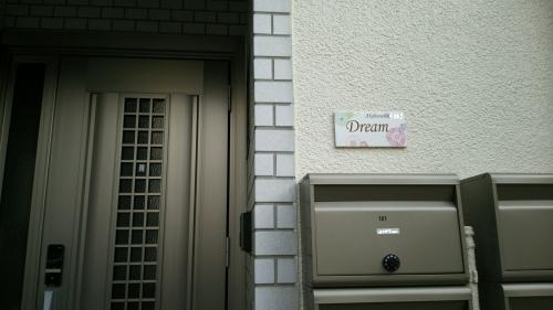 ドリーム玄関1