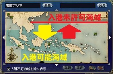 入港許可のない海域表示