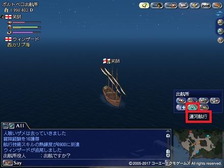運河渡航船確認はココ