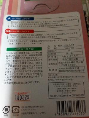P_20170410_210239.jpg